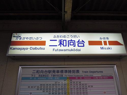 千葉県の、1~13の数字のついた地名を巡る