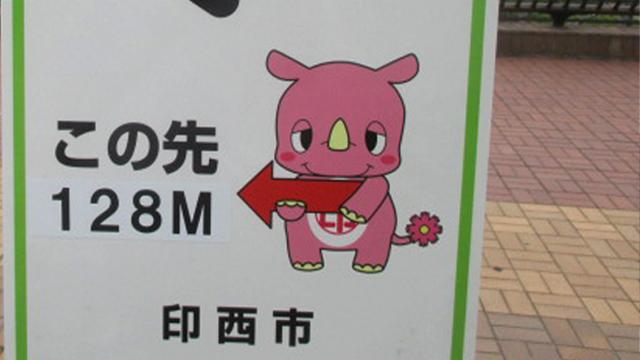千葉県の印西市が住みよさ6年連続全国1位ってマジか