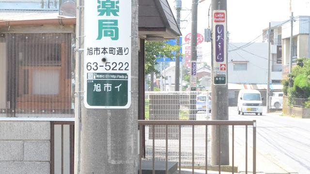 日本一短い地名はイ?