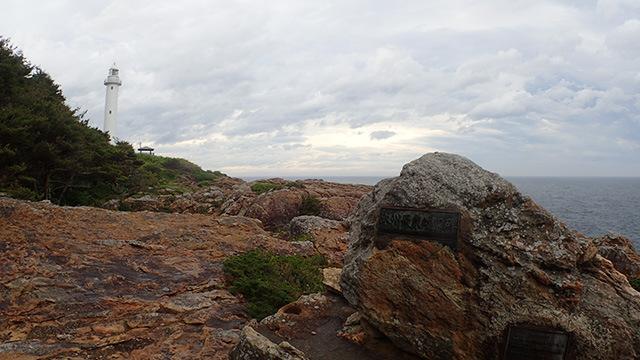 ここが本州最東端のトドヶ崎