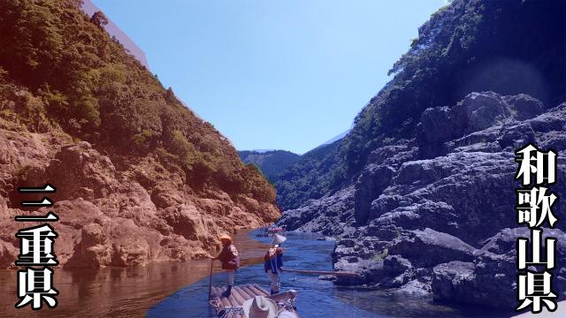 日本唯一の飛び地の村で水上の県境をまたぐ