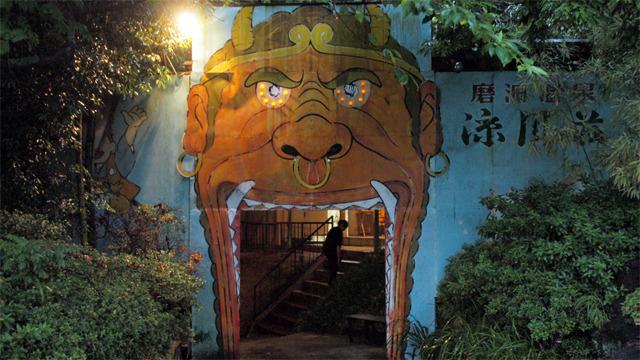 洞窟の中で宴会ができる旅館があった
