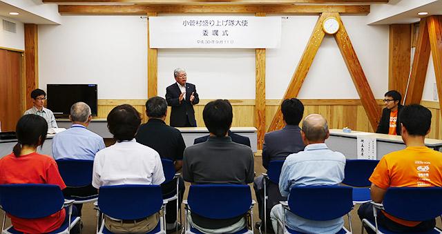 山梨県小菅村の観光大使になりました