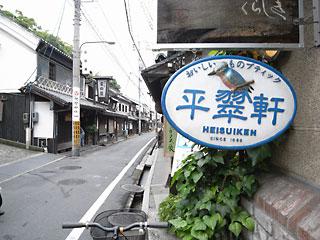 岡山のおいしいものブティック「平翠軒」