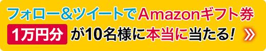 amazonギフト券10000円が当たる
