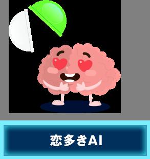 恋多きAI