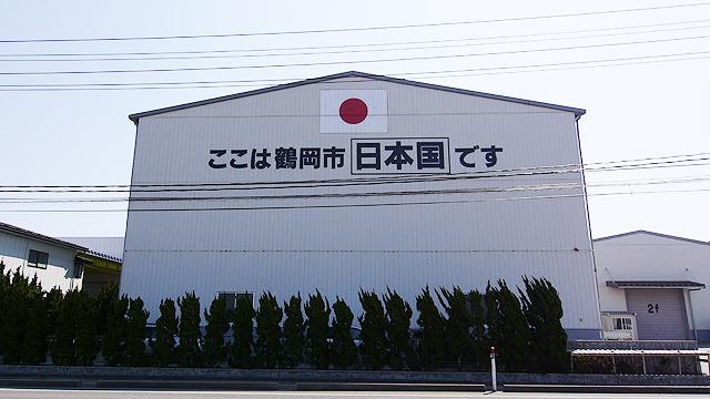 日本国の近くで地主あるあるを聞く