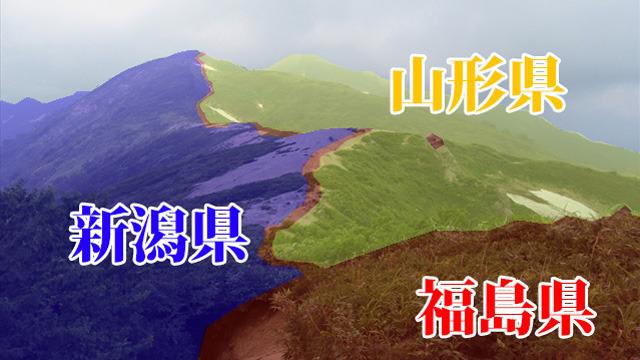 標高2000メートルの盲腸県境と危険すぎる県境