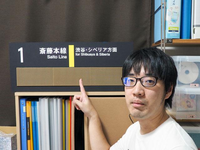 斎藤公輔(さいとうこうすけ)