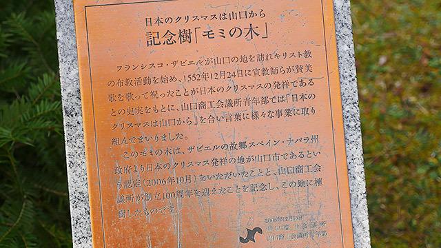ザビエルが布教活動を始めた山口が日本のクリスマスの発祥なのだとか