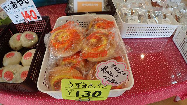 これが長野のうずまきパン