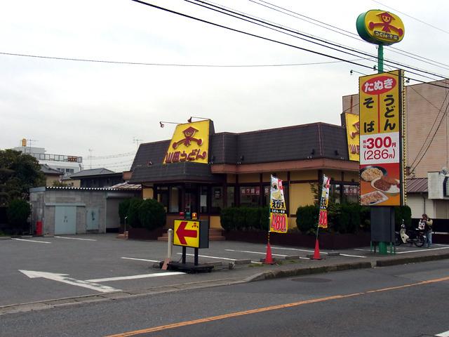 山田うどんは関東にあるチェーン店です