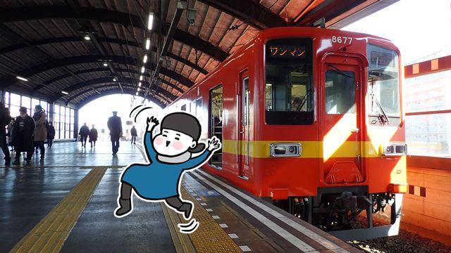 東京の無人駅をめぐる