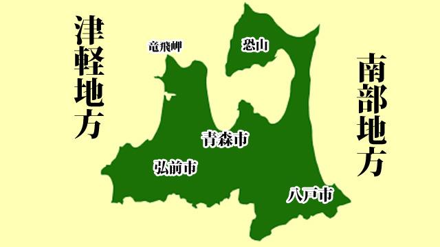上京した青森県民(津軽地方)あるある