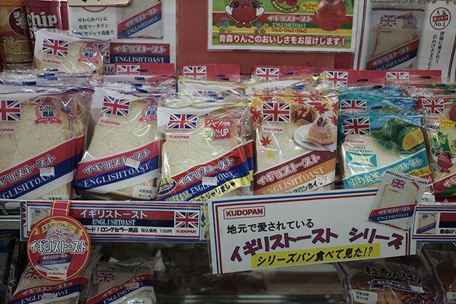 君は青森のイギリストーストを食べたことがあるか