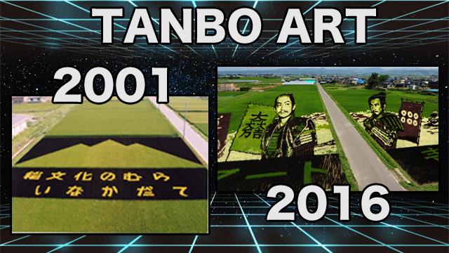 青森県田舎館村の「田んぼアート」の超絶進化がすごすぎる