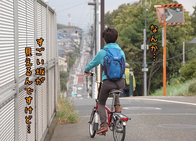 神奈川県は坂が多い。