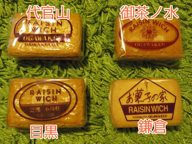 小川軒の「レーズンウィッチ」、食べくらべてみよう