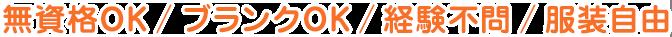 無資格OK/ブランクOK/経験不問/服装自由 ジョブ&ミー 柏市