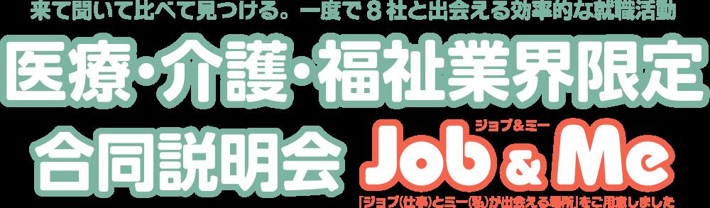医療・介護・福祉業界限定 合同説明会「Job&Me」(ジョブ&ミー) 柏市