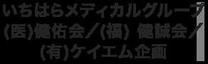 いちはらメディカルグループ  (医)健佑会/(福) 健誠会/ (有)ケイエム企画 ジョブ&ミー 柏市
