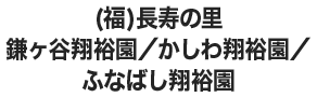 (福)長寿の里  鎌ヶ谷翔裕園/かしわ翔裕園/ ふなばし翔裕園 ジョブ&ミー 柏市