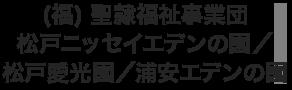 (福) 聖隷福祉事業団  松戸ニッセイエデンの園/ 松戸愛光園/浦安エデンの園 ジョブ&ミー 柏市