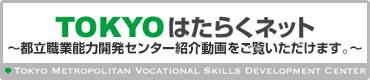 東京都立職業能力開発センターTOP
