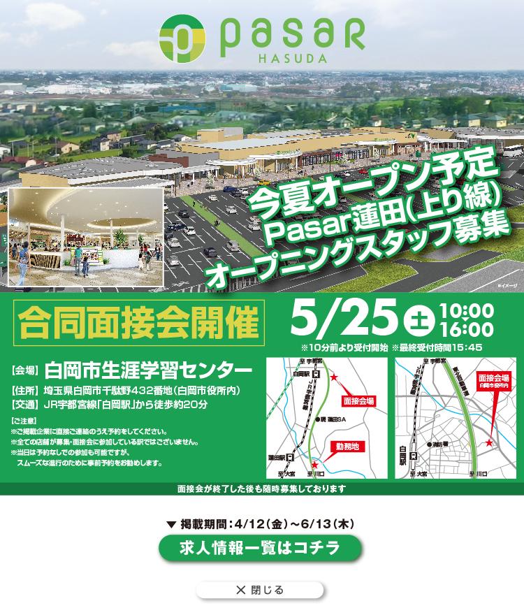 Pasar蓮田(上り線) 求人特集